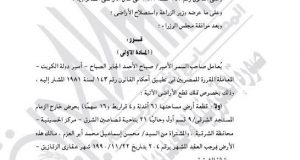 القرار الجمهوري بمنح امير الكويت حق تملك الاراضي